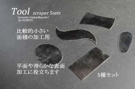 #8056 【ツール】 スクレイパー 5種セット