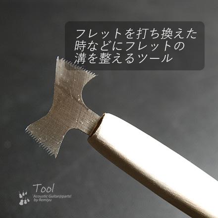 #8057 【ツール】 フレットスロットクリーニングソー 両刃0.4mm