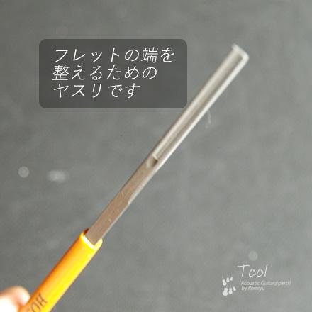 #8060 【ツール】 フレットエンドドレッシングファイル ミディアムフレット用