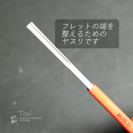 #8061 【ツール】 フレットエンドドレッシングファイル ジャンボフレット用 送料160円ポスト投函