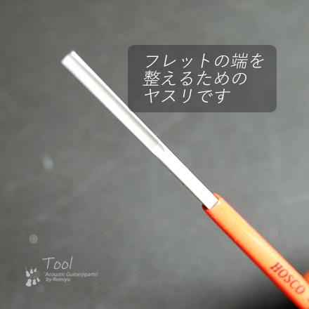 #8061 【ツール】 フレットエンドドレッシングファイル ジャンボフレット用