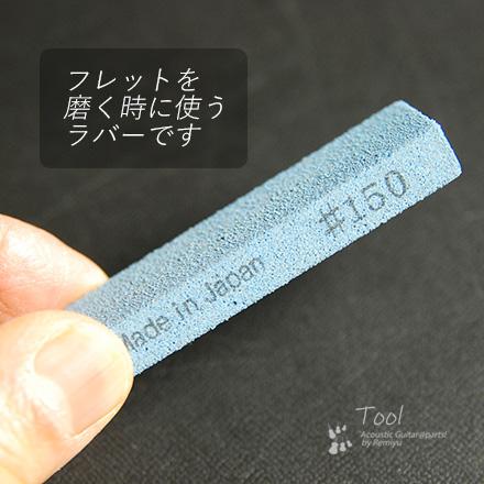 #8062 【ツール】 フレットサンディングラバー#150 フレット研磨用 合成ゴム系 製作補修 セルフリペア <送料200円ポスト投函>