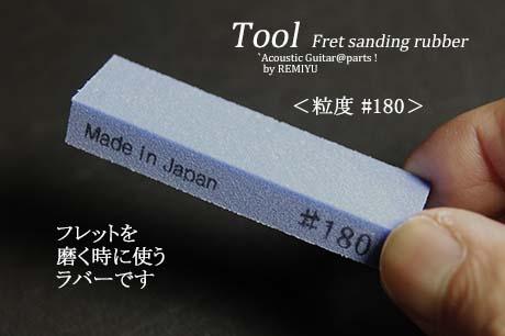 #8063 【ツール】 フレットポリッシングラバー#180 2個セット