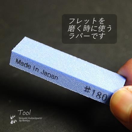 フレットポリッシングラバー#180 2個セット フレット研磨用