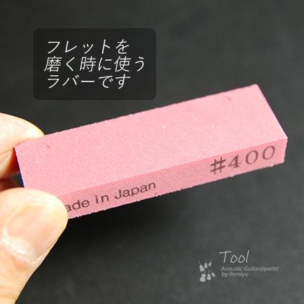 #8064 【ツール】 フレットポリッシングラバー#400  2個セット 送料160円ポスト投函