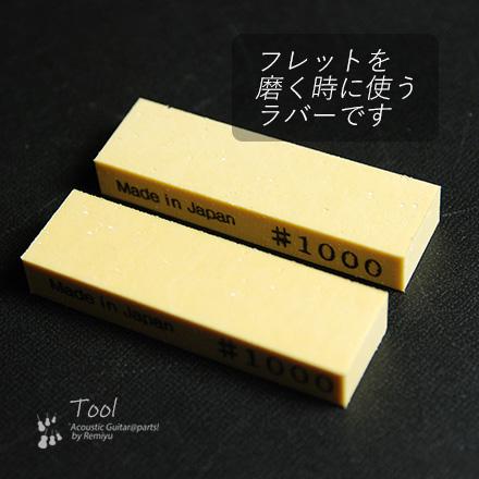 フレットポリッシングラバー #1000 2個セット フレット研磨用