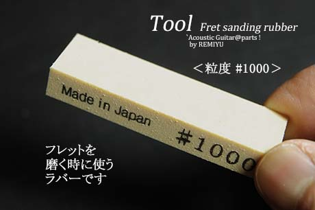 #8065 【ツール】 フレットポリッシングラバー #1000 2個セット