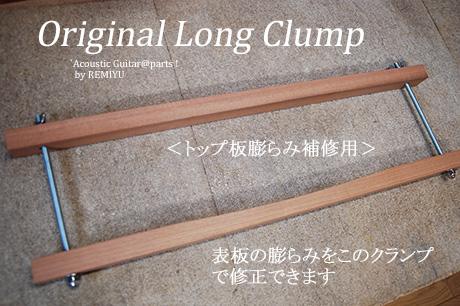 #8066 【ツール】 ロングクランプ  表板膨らみ補修用