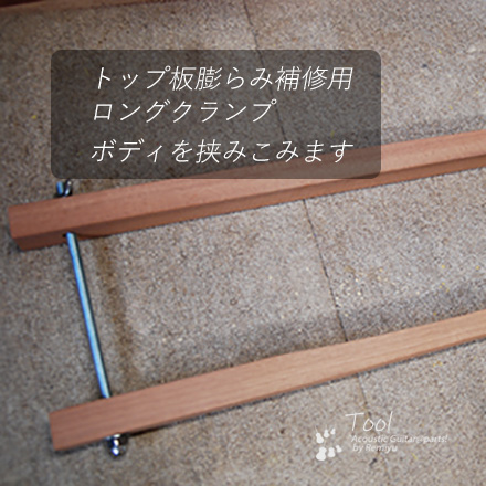 ロングクランプ 表板膨らみ補修用 オリジナル