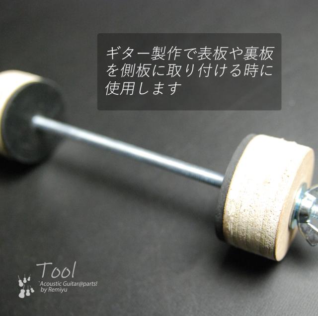#8067 【ツール】 スプールクランプ 直径45mm 最長135mm ボディ製作用 送料880円ヤマト宅急便