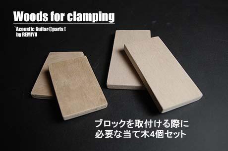 #9001 【ジグ】 当て木セット (4個) ブロック用