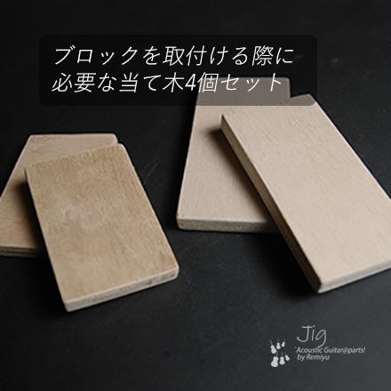 #9001 【ジグ】 当て木セット (4個) ブロック用 送料160円ポスト投函