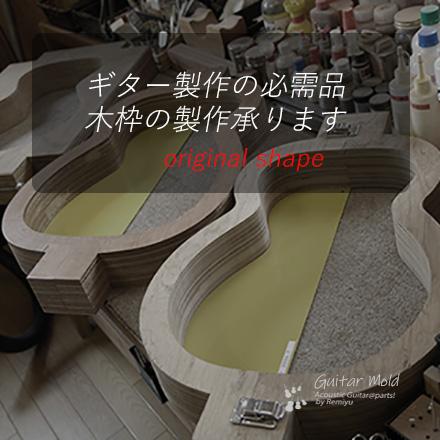 ギター木枠 オリジナルシェイプ 受注生産 ウクレレ木枠 受注生産 製作 ビルド 制作