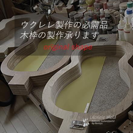 ウクレレ木枠 受注生産 製作 ビルド 制作