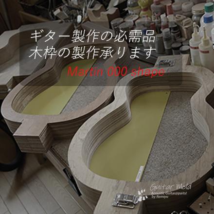 ギター木枠 Martin 000 タイプ 受注生産 製作 ビルド 制作