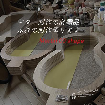 ギター木枠 Martin 00 タイプ 受注生産 製作 ビルド 制作