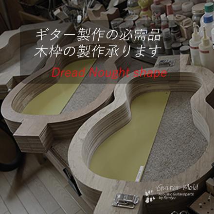 #9006 【ジグ】 ギター木枠 Martin ドレッドノートタイプ 受注生産 送料無料 ヤマト宅急便