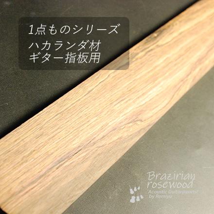 【1点もの】 ハカランダ材 ギター指板用Bランク 530mmx70mmx9mm 送料1100円ヤマト宅急便