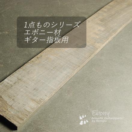 【1点もの希少材】 エボニー材 未加工 ギター指板用Bランク 530mmx60mmx9mm 送料1100円ヤマト宅急便