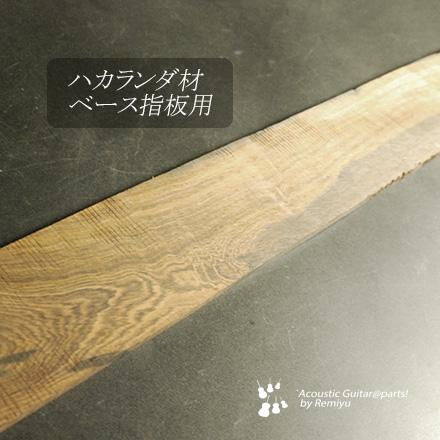 ハカランダ材  ベース指板用Bランク 720mmx75mmx9mm