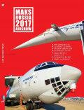 ( DVD 飛行機 ) AirUtopia Maks エアショー 2017 ジュコーフスキー空港