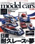 モデルカーズ243(2016年05月号)ネコ・パブリッシング
