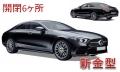 [予約]NOREV(ノレブ) 1/18 メルセデス・ベンツ CLS クラス 2018 ブラック