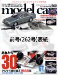 [予約]モデルカーズ263(2018年4月号)ネコ・パブリッシング