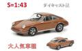 [予約]Schuco(シュコー) 1/43 ポルシェ 911 S ブラウン