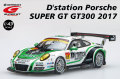[予約]EBBRO (エブロ) 1/43 ★D'station ポルシェ SUPER GT GT300 2017 No.33 【レジン】