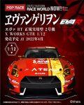 [予約]【お1人様5個まで】POP RACE 1/12 Nissan GT-R GT3 エヴァ RT 正規実用型 2号機 X Works GTR