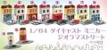 [予約]DOYUSHA ダイキャストミニカー ジオラマストリート 1/64 お土産屋(街角)&アウディ R8 V10