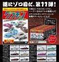 [予約]スカイネット ブラインドトイ 1/64 ダイキャストミニカー グラチャンコレクション Part.11 (1個740円、1BOX12個入り)