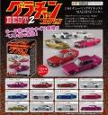 [予約]スカイネット 1/64 グラチャンコレクションBEST2 (全6車種、各2色) ※再生産