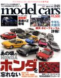 モデルカーズ248(2017年1月号)ネコ・パブリッシング