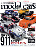 モデルカーズ260(2017年11月号)ネコ・パブリッシング