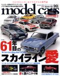 モデルカーズ261(2017年12月号)ネコ・パブリッシング