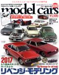 モデルカーズ250(2017年3月号)ネコ・パブリッシング