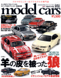 モデルカーズ251(2017年4月号)ネコ・パブリッシング
