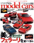 モデルカーズ252(2017年5月号)ネコ・パブリッシング