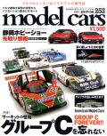 モデルカーズ253(2017年6月号)ネコ・パブリッシング