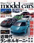 モデルカーズ254(2017年7月号)ネコ・パブリッシング