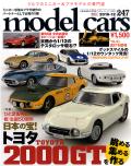 モデルカーズ247(2016年12月号)ネコ・パブリッシング