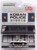 [予約]グリーンライト 1/64   東京警察交番 1971 ダットサン 240Z ※並行輸入品
