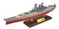 WALTERSONS 1/700 戦艦大和 1945