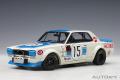 AUTOart (オートアート)  1/18 日産 スカイライン GT-R (KPGC10) レーシング 1972 #15(富士GC・300kmスピードレース 第1戦 スーパーツーリングクラス優勝/高橋国光)
