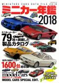 ミニカー年鑑 2018
