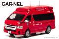 CAR-NEL (カーネル) 1/43 トヨタ ハイメディック 2015 神奈川県大和市消防本部指揮車両 限定500台