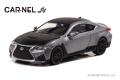 "[予約]CAR-NEL (カーネル) 1/64 Lexus RC F ""F 10th Anniversary"" 2018 Matt Marcury Grey Mica 限定999台"