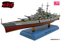講武堂 1/1000 ドイツ海軍 戦艦 ビスマルク 1941